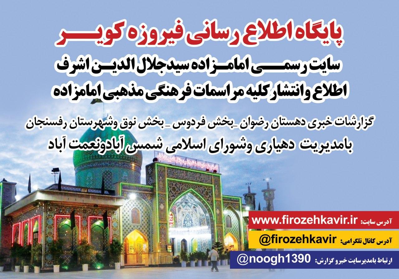 سایت فیروزه کویر